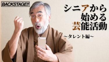 【シニアオーディション〜タレント編〜】50代,60代,70代でタレントを目指す方へ