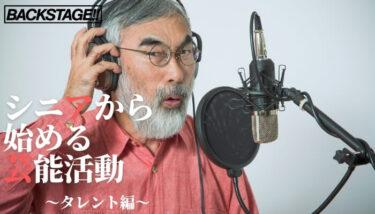【シニアオーディション〜声優編〜】50代,60代,70代で声優を目指す方へ