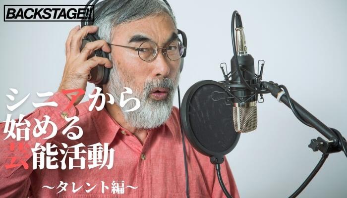シニアオーディション声優編