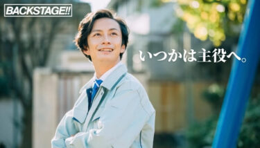 【ミドルオーディション〜脇役編〜】30代,40代,50代で脇役を目指す方へ