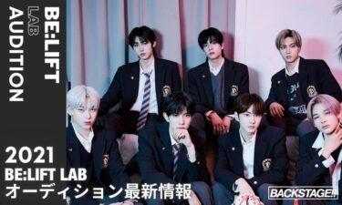 【2021年 K-POP】BELIFT LABオーディション最新情報【韓国芸能事務所 オーディション】