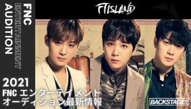 【2021年 K-POP】FNCオーディション最新情報【韓国芸能事務所 オーディション】