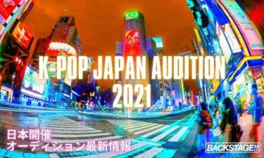 【2021年】日本開催オーディション最新情報【韓国芸能事務所】