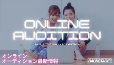 韓国オンラインオーディション