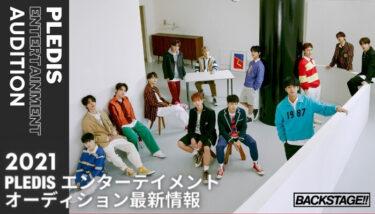 【2021年 K-POP】PLEDISオーディション最新情報【韓国芸能事務所 オーディション】