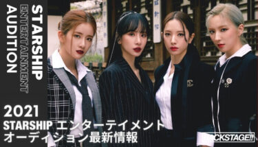 【2021年 K-POP】STARSHIPオーディション最新情報【韓国芸能事務所 オーディション】
