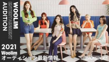 【2021年 K-POP】Woolimエンターテインメントオーディション最新情報【韓国芸能事務所 オーディション】