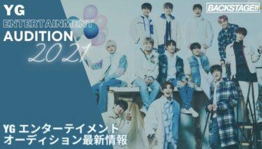 【2021年 K-POP】YGオーディション最新情報【韓国芸能事務所 オーディション】