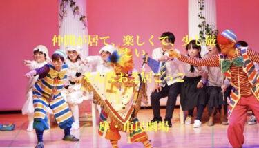 座・大阪神戸市民劇場 新メンバーオーディション
