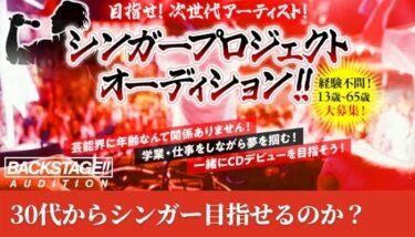 【Cast Power Next】シンガープロジェクトオーディション!20代,30代,でシンガーを目指す方へ