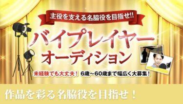 【Cast Power Next】バイプレイヤーオーディションで俳優・女優を目指す方へ