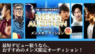 【AVILLA STAGE】メンズ限定オーディション!20代・30代で芸能界を目指す男性の方へ