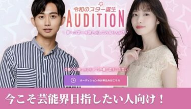 【TAP Second】令和オーディションで俳優・女優を目指す方へ