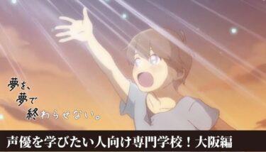 【オープンキャンパス受付中】大阪アミューズメントメディア専門学校で声優を目指す方へ