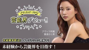 【AVILLA STAGE】 新人オーディション!俳優・女優を目指す方へ