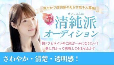 【Cast Power Next】清純派オーディションで女優目指す方へ