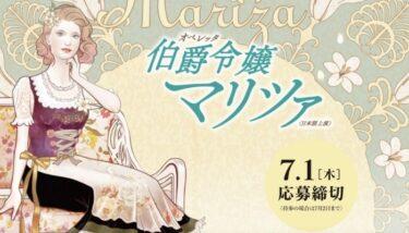 オペレッタ「伯爵令嬢マリツァ」出演者オーディション