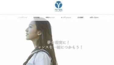 【エアリーズエンタテインメント】新規ユニットメンバー募集