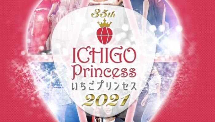 美少女コンテスト「いちごプリンセス2021」