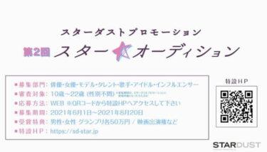 スターダスト大型オーディション「 第2回 スター☆オーディション 」