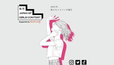 松竹 JAPAN GP GIRLS CONTEST