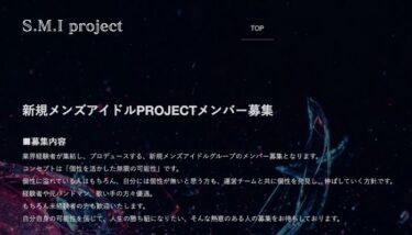 【S.M.I project】メンズアイドルPROJECTメンバー募集!