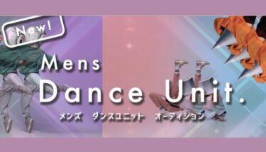 【アノピナ×フレオ】メンズダンスユニットの新規メンバーオーディション