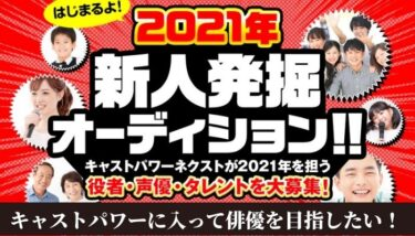 【Cast Power Next】2021年新人発掘オーディション!俳優,女優,を目指す方へ|