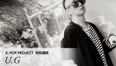 【Ai&Grace】K-POP新人育成プロジェクト!20代・30代でK-POPを目指す方へ