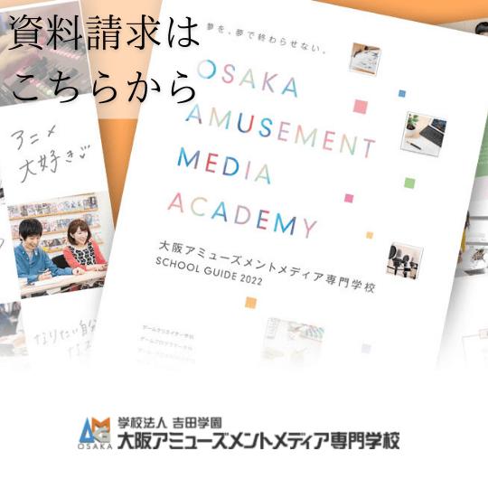 大阪アミューズメントメディア専門学校