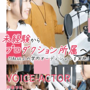 大阪アミューズメントメディア専門学校 声優学科