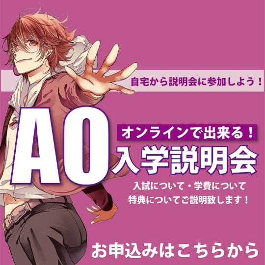 代々木アニメーション学院AO入試