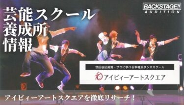 アイビィーカンパニー付属アイビィーアートスクエアをリサーチ!俳優、ダンサーを目指す方へ【芸能スクール・養成所情報】