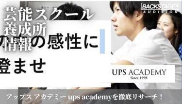 アップス アカデミー ups academyをリサーチ!俳優、女優を目指す方へ【芸能スクール・養成所情報】