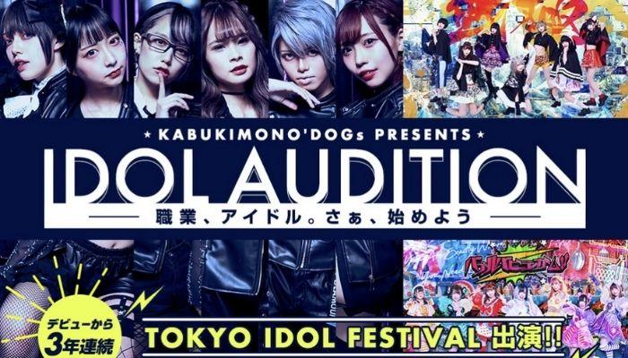 【KABUKIMONO'DOGs】新人アイドルオーディション