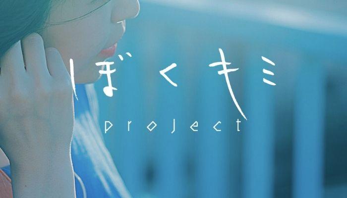 ボーカルオーディション「ぼくキミProject」