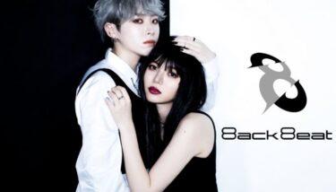 「8ack8eat」追加メンバーオーディション