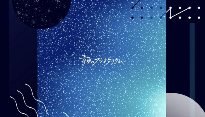 アイドルユニット「青空のプラネタリウム」新メンバーオーディション開催中