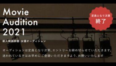 映画出演のチャンス!俳優・女優新人発掘オーディション