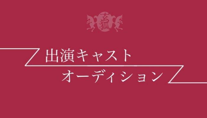 【劇団:玄狐】第3回公演出演キャストオーディション