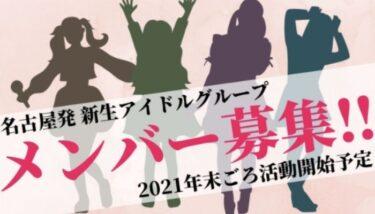 【ムスコノプロダクション】新生アイドルグループメンバー募集‼︎