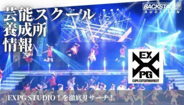 EXPG STUDIO!をリサーチ!歌手、ダンサーを目指す方へ【芸能スクール・養成所情報】