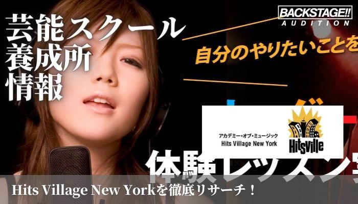 アカデミー・オブ・ミュージック Hits Village New Yorkをリサーチ!歌手、アーティストを目指す方へ【芸能スクール・養成所情報】