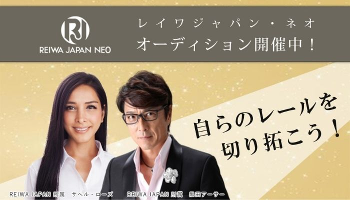 【REIWA JAPAN NEO】俳優・女優・タレントを目指す人におすすめ!【最新オーディション情報】