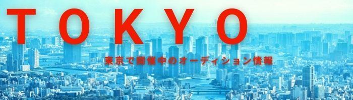 東京開催オーディション