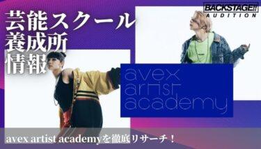 エイベックス・アーティストアカデミーをリサーチ!ダンサー、俳優を目指す方へ【芸能スクール・養成所情報】