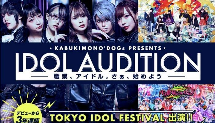 デビューを目指すアイドルのタマゴをKABUKIMONO'DOGsがサポート!