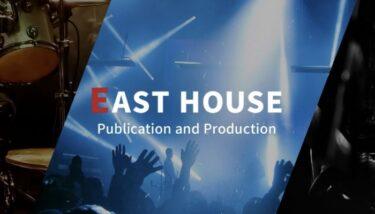 【千葉県】EAST HOUSE MUSICが新人アーティスト育成プロジェクトをスタート