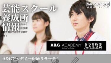 A&Gアカデミーをリサーチ!声優、放送作家を目指す方へ【芸能スクール・養成所情報】