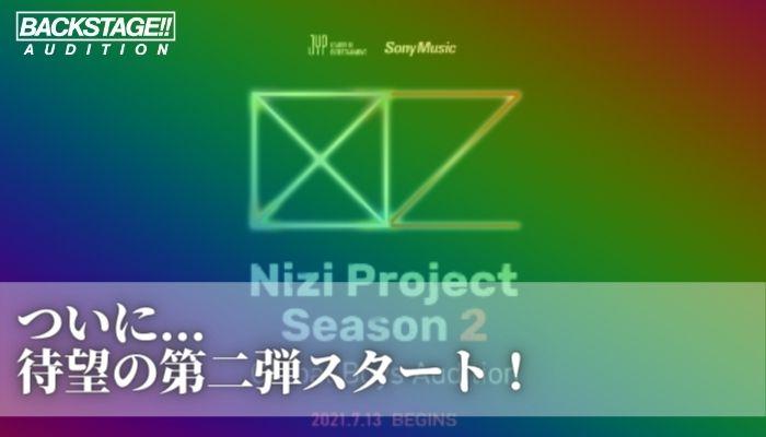 """男性版""""NiziU""""の誕生!Nizi Project Season2最新情報【JYPオーディション情報】"""